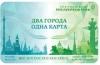 В Москве и Петербурге появился единый носитель билетов городского транспорта