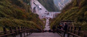 Гора Небесные ворота (Тяньмэньшань), Китай