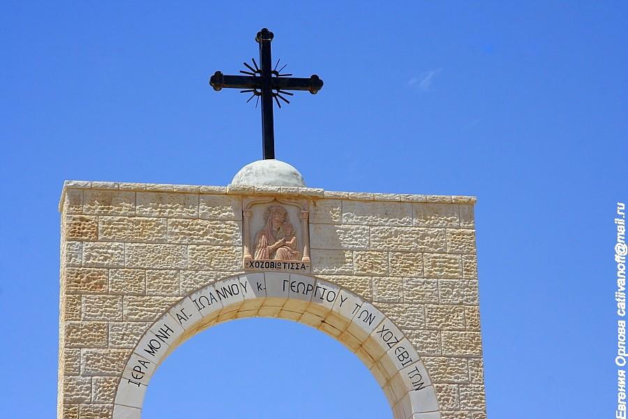 Сент Джордж монастырь Георгия Хозевита Израиль фото