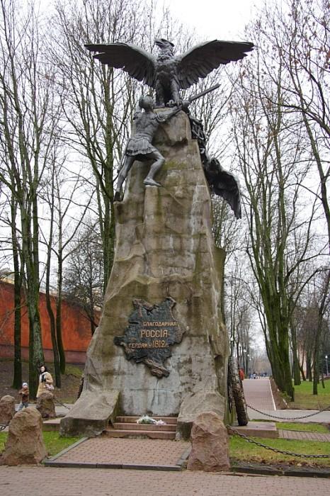 Памятник героям войны 1812 г. фотографии