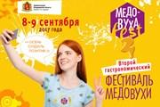 В Суздале пройдет гастрономический фестиваль